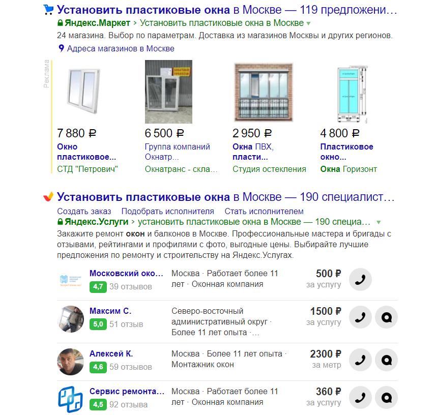 Колдунщики Яндекс в поисковой выдаче