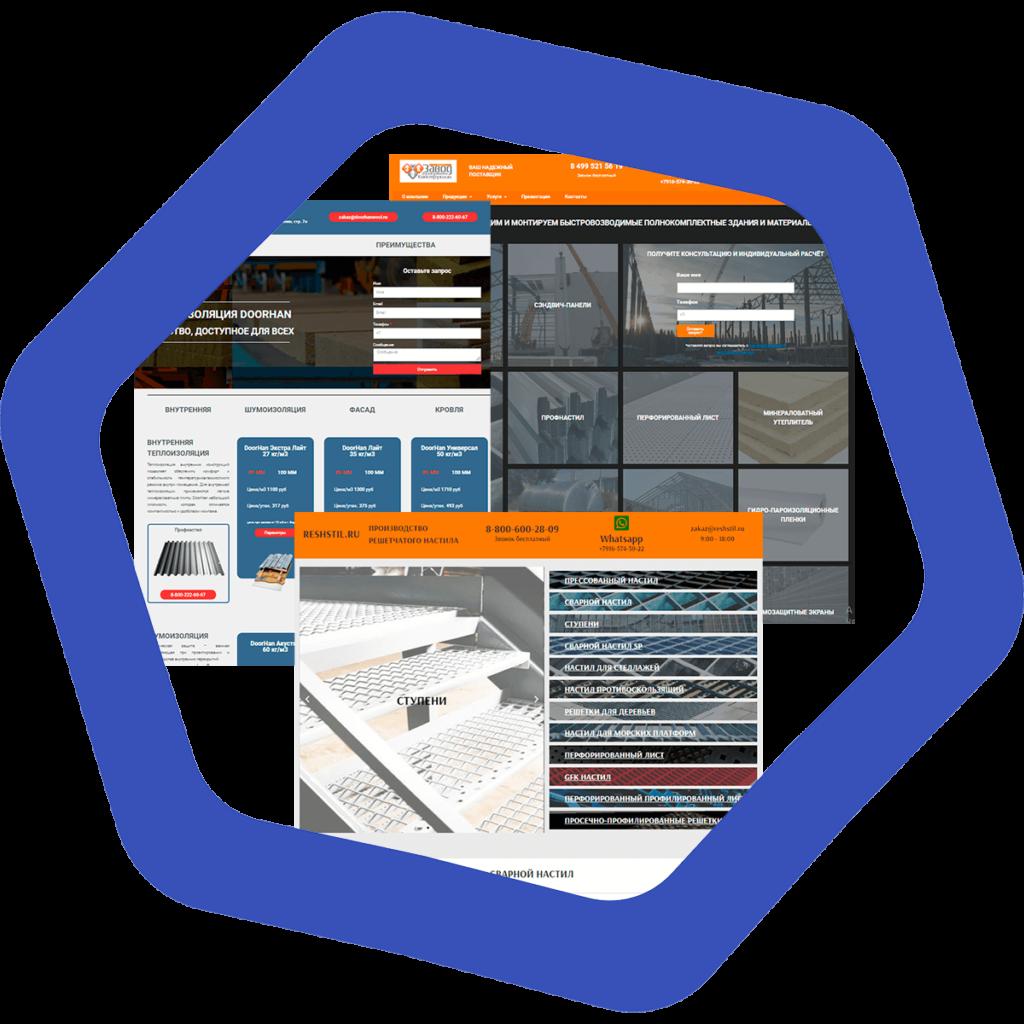 Кейсы ОмнисПро - создание трех сайтов и настройка трафика на них